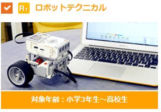 LITALICOワンダー ロボットテクニカル