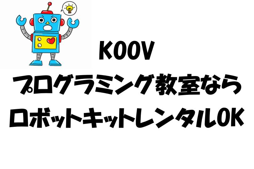 KOOVプログラミング教室レンタル