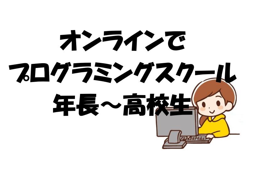 オンライン プログラミング WEB  学生