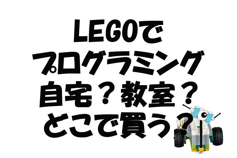 LEGOプログラミング
