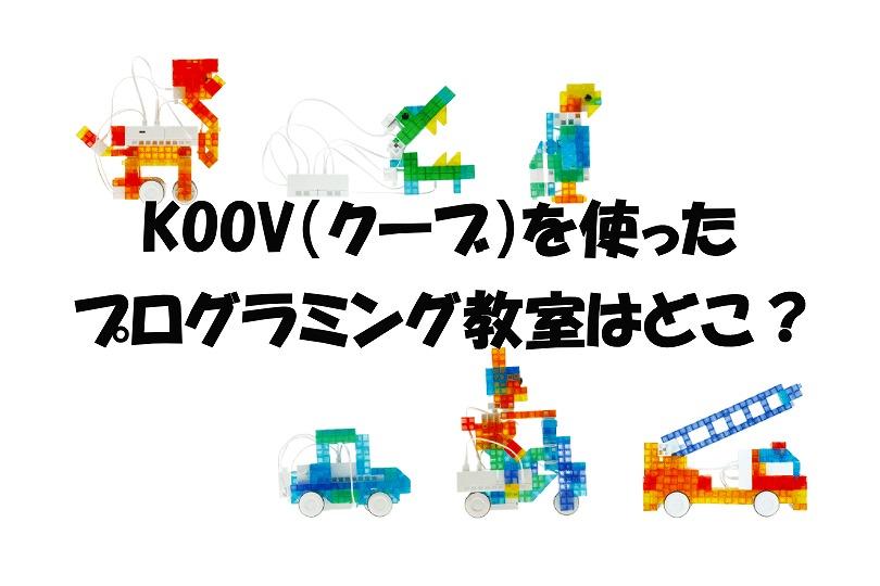 KOOVプログラミング
