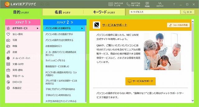 【実機レビュー】失敗しない!子供用おススメパソコンLAVIE Direct N15の口コミ評価 LAVIEアプリナビ